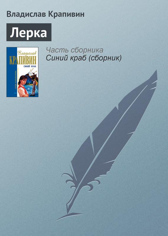 Владислав Крапивин - Лерка
