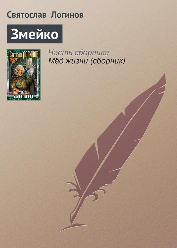 Святослав Логинов - Змейко