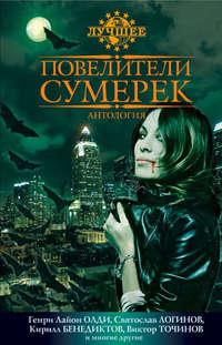 Аренев, Владимир  - Повелители сумерек (сборник)