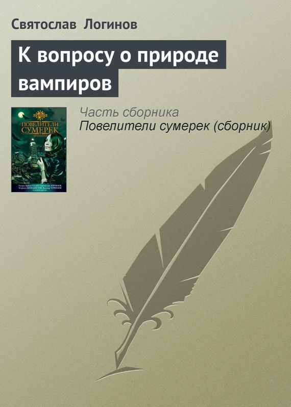 скачай сейчас Святослав Логинов бесплатная раздача