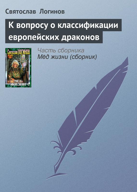 электронный файл Святослав Логинов скачивать легко