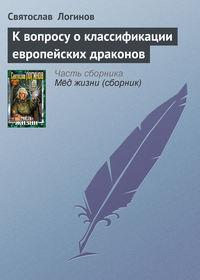Логинов, Святослав   - К вопросу о классификации европейских драконов