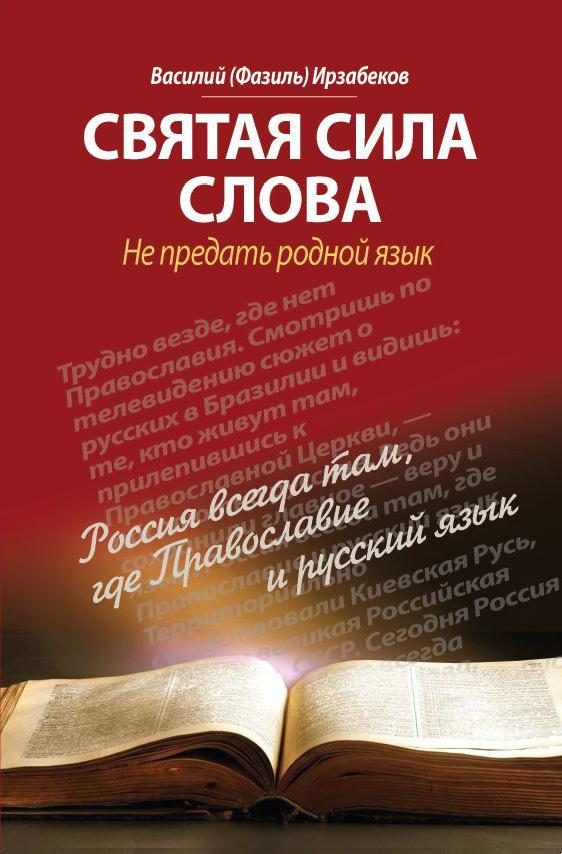 8 класс история россии данилов и косулина читать