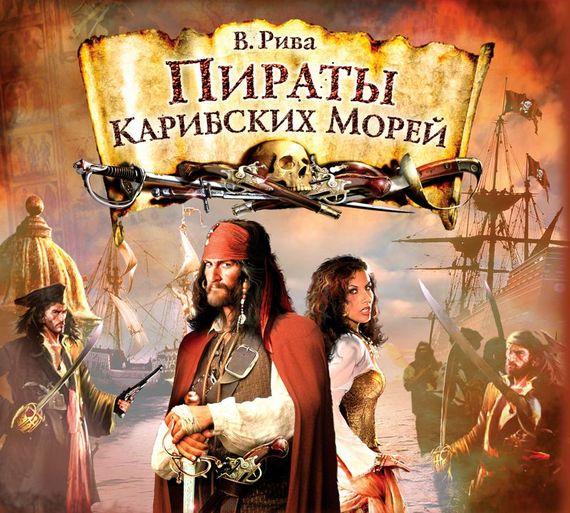 Пираты Карибских Морей - Висенте Рива Паласио