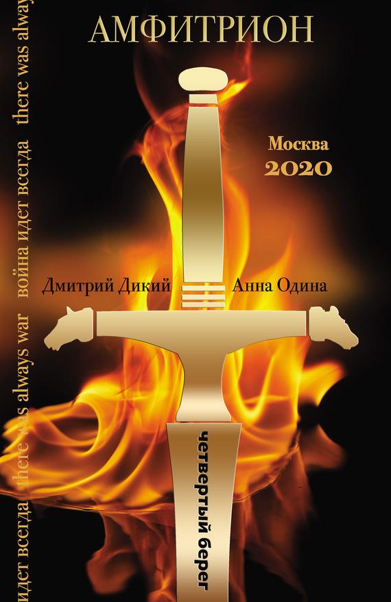 Амфитрион - Анна Одина