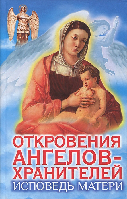 Исповедь матери - Любовь Панова