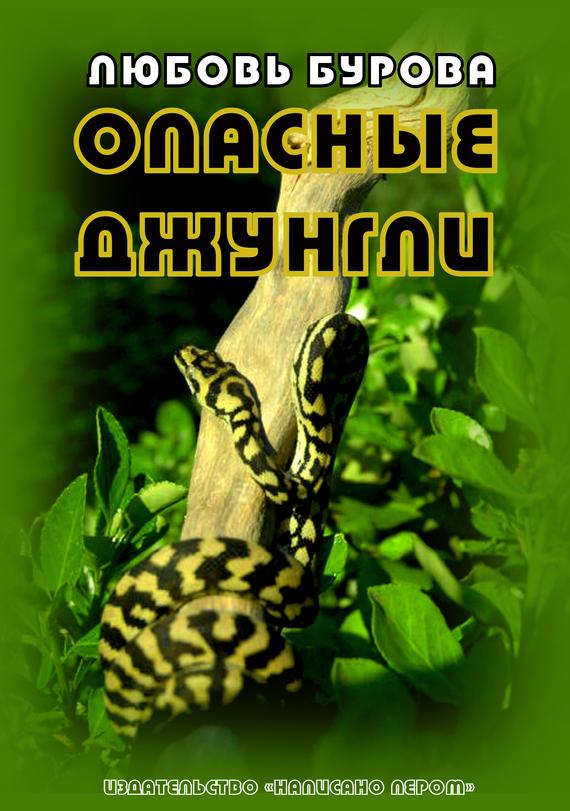 Опасные джунгли - Любовь Бурова