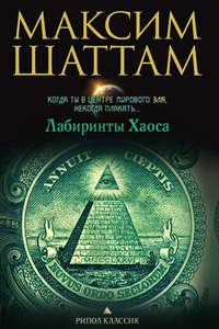 Шаттам, Максим  - Лабиринты хаоса