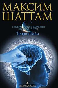 Шаттам, Максим  - Теория Гайи