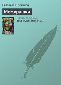Логинов, Святослав   - Мемурашки