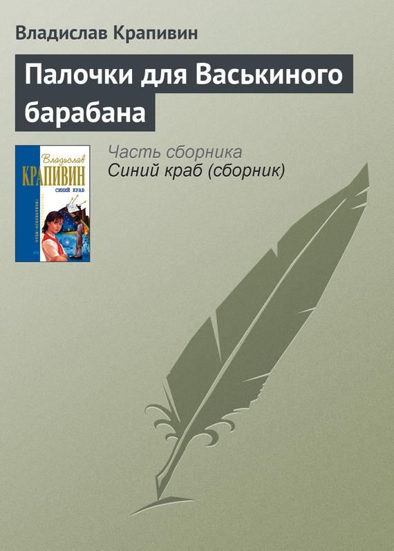 Палочки для Васькиного барабана ( Владислав Крапивин  )