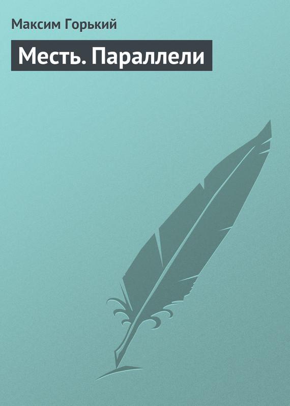 скачать книгу Максим Горький бесплатный файл