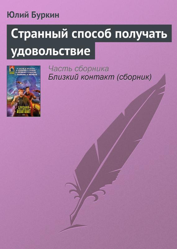обложка книги static/bookimages/07/97/54/07975487.bin.dir/07975487.cover.jpg