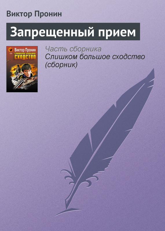 Виктор Пронин Запрещенный прием