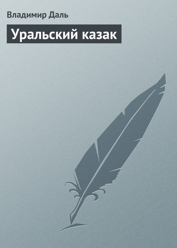 Уральский казак LitRes.ru 0.000
