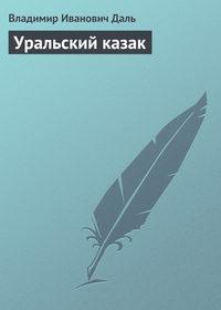 Даль, Владимир  - Уральский казак
