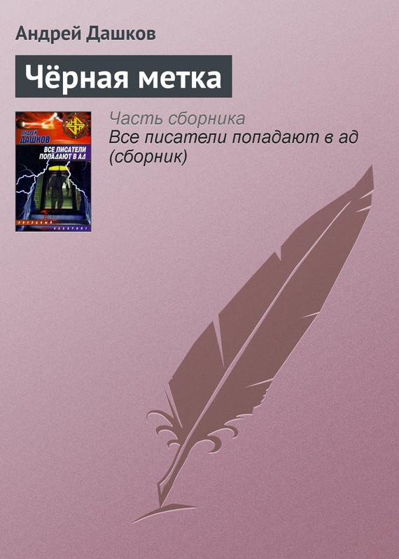 Андрей Дашков Чёрная метка андрей дашков домашнее животное