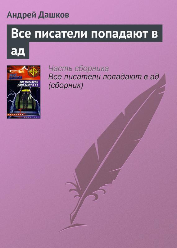 Андрей Дашков Все писатели попадают в ад андрей дашков домашнее животное