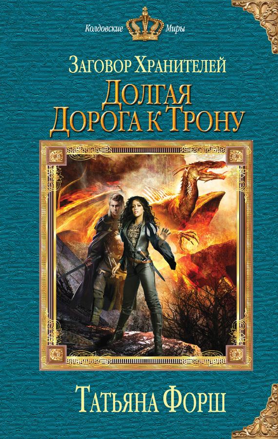 Долгая дорога к трону - Татьяна Форш