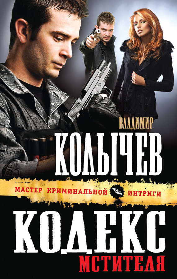 Владимир Колычев - Кодекс мстителя