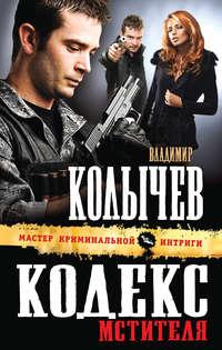 Колычев, Владимир  - Кодекс мстителя