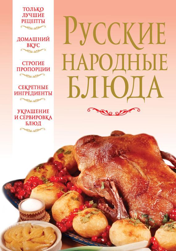 Отсутствует Русские народные блюда