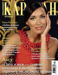 Отсутствует - Журнал «Коллекция Караван историй» №06, июнь 2013