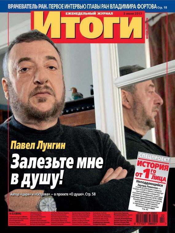 Отсутствует Журнал «Итоги» №22 (886) 2013