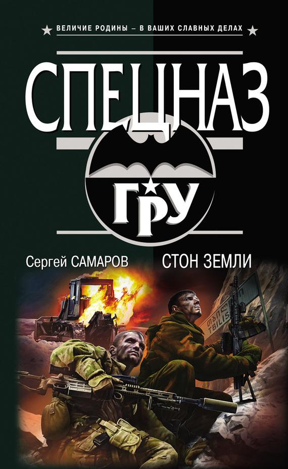 Сергей Самаров Стон земли сергей самаров уничтожить бессмертных