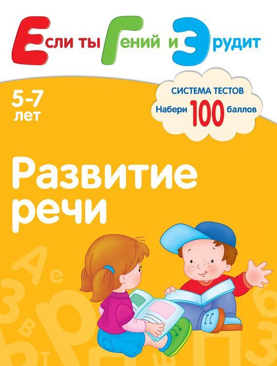 Развитие речи. Система тестов для детей 5-7 лет