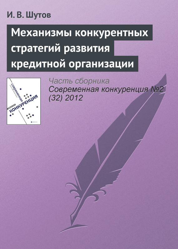 Механизмы конкурентных стратегий развития кредитной организации ( И. В. Шутов  )