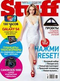 системы, Открытые  - Журнал Stuff №06/2013