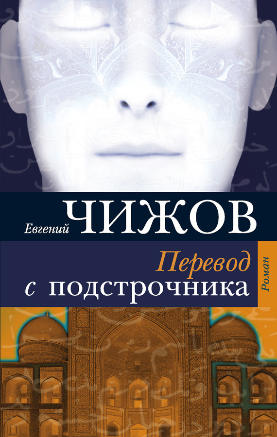 Перевод с подстрочника - Евгений Чижов