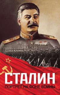 Отсутствует - Сталин. Портрет на фоне войны