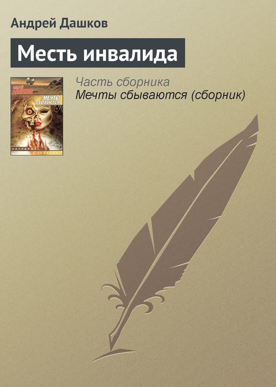 Обложка книги Месть инвалида, автор Дашков, Андрей