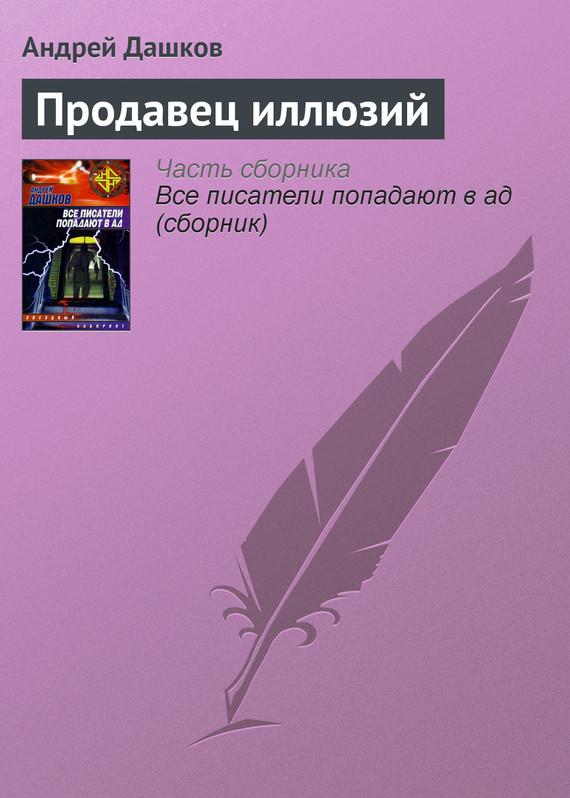 Андрей Дашков Продавец иллюзий андрей дашков двери паранойи