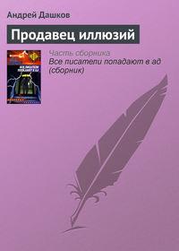 Дашков, Андрей  - Продавец иллюзий