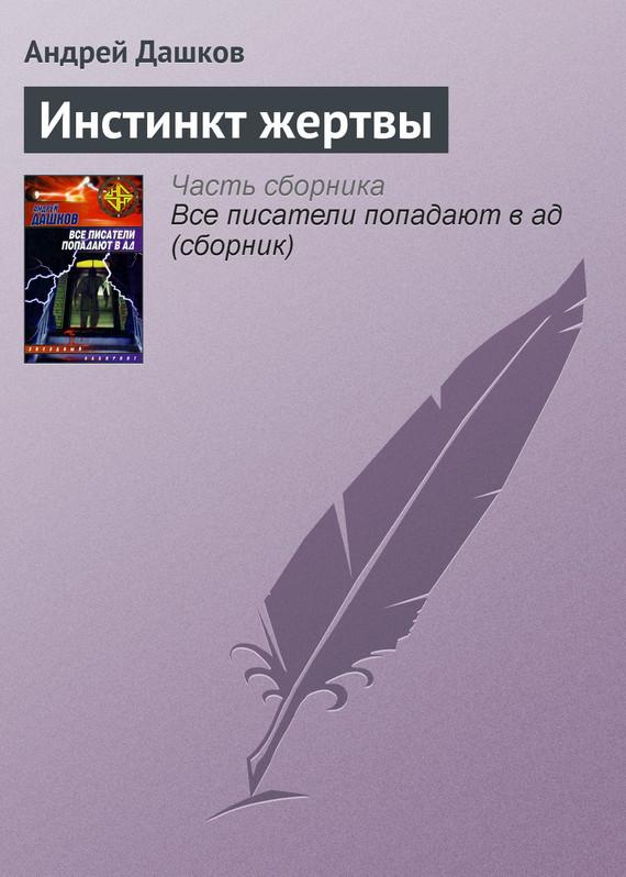 Андрей Дашков Инстинкт жертвы андрей дашков домашнее животное