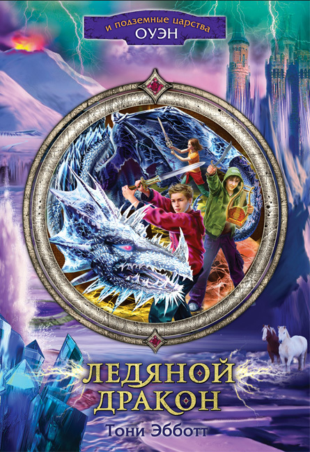 Тони Эбботт - Ледяной дракон
