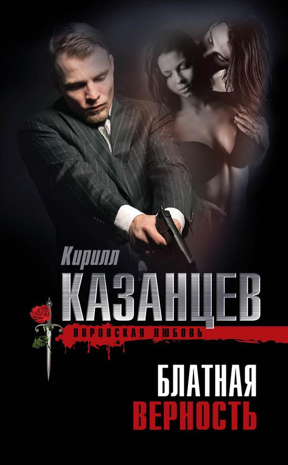 Скачать Кирилл Казанцев бесплатно Блатная верность