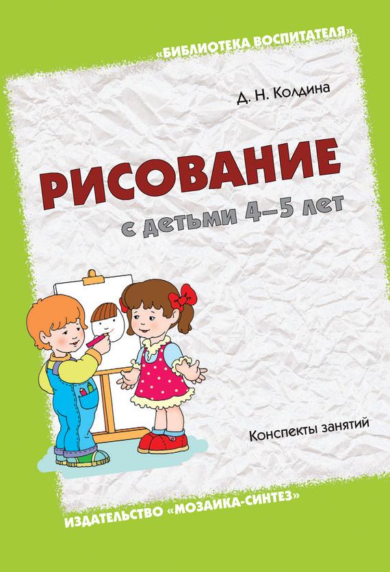 Дарья Колдина - Рисование с детьми 4-5 лет. Конспекты занятий