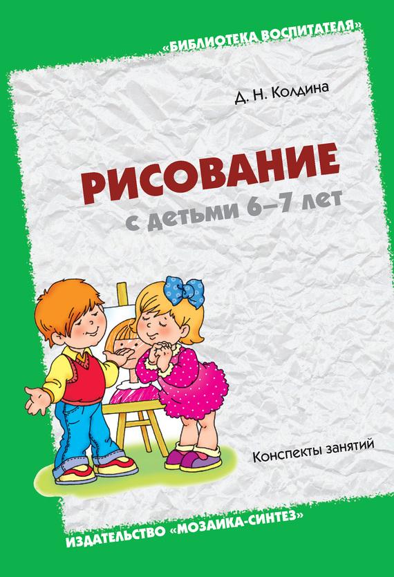 Д. Н. Колдина Рисование с детьми 6-7 лет. Конспекты занятий пальчиковое рисование