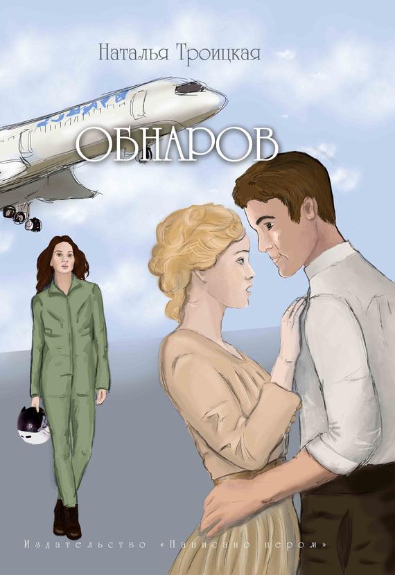 Обнаров - Наталья Троицкая