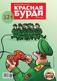 - Красная бурда. Юмористический журнал №02 (223) 2013