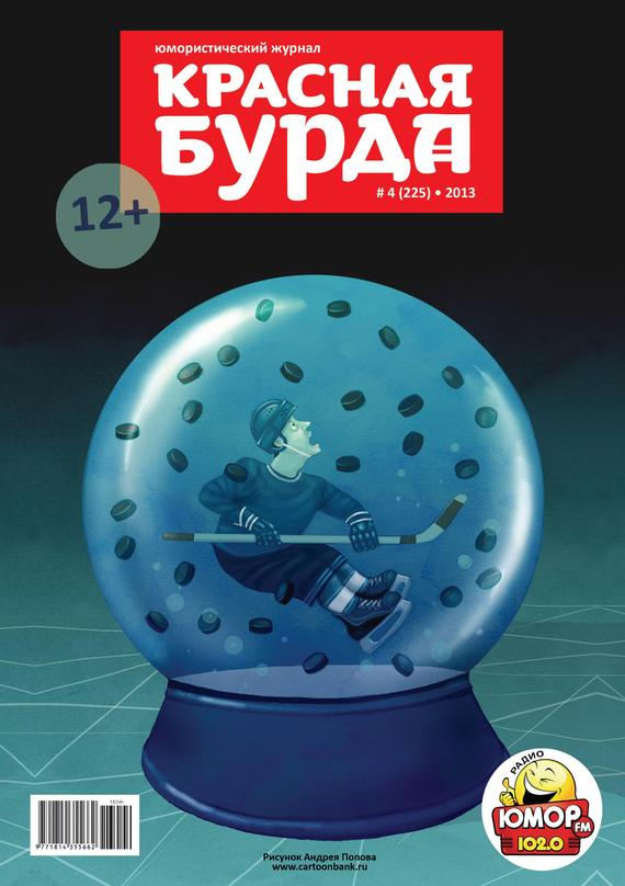 Отсутствует Красная бурда. Юмористический журнал №04 (225) 2013