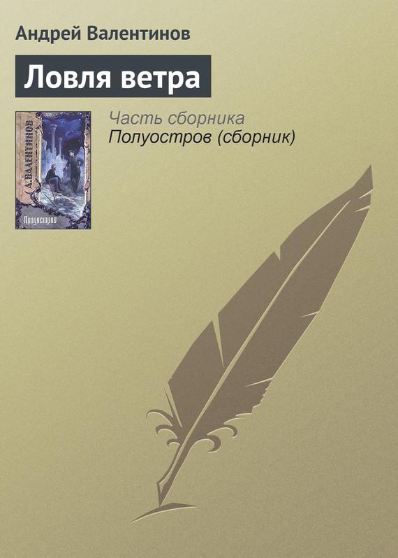 Андрей Валентинов Ловля ветра андрей валентинов если смерть проснется