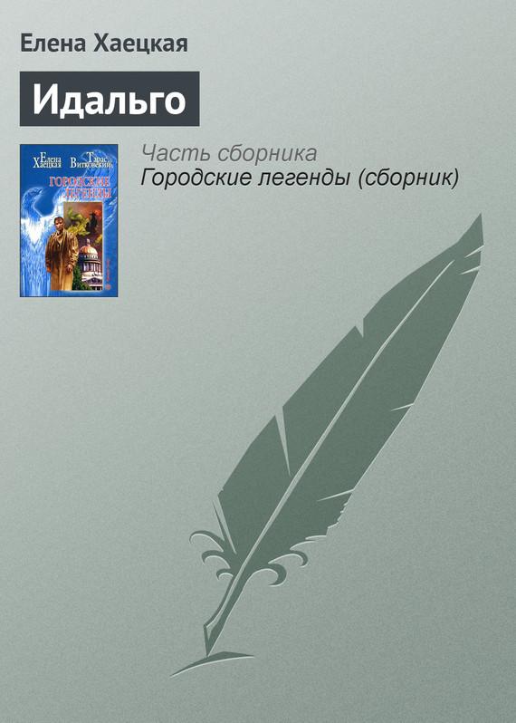 Скачать Идальго бесплатно Елена Хаецкая