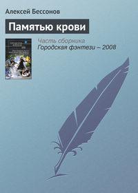 Бессонов, Алексей  - Памятью крови