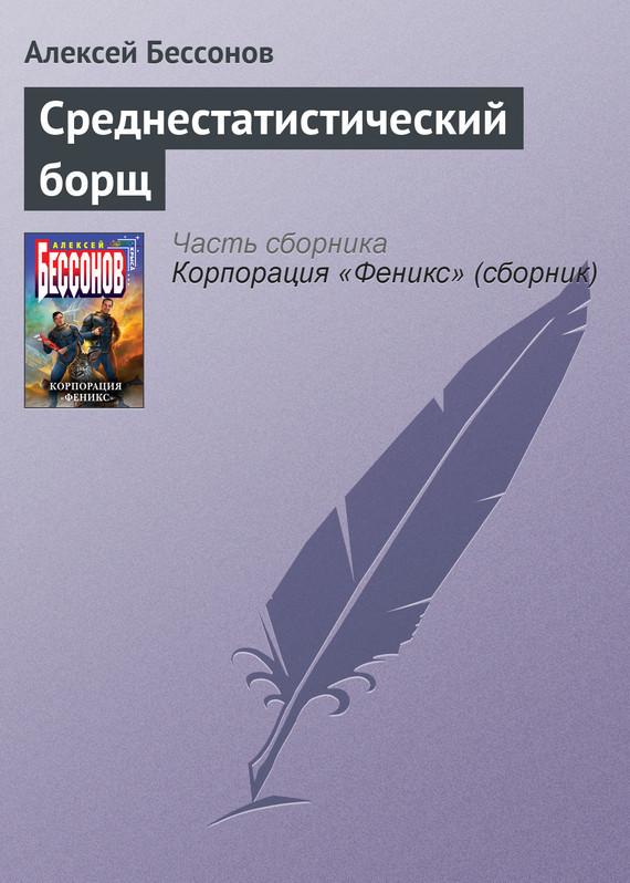 яркий рассказ в книге Алексей Бессонов