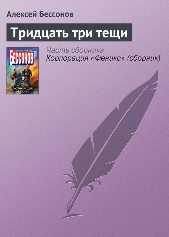 Алексей Бессонов Тридцать три тещи